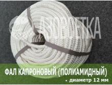Фал капроновый, диаметр 12мм, бухта 100м