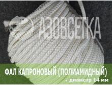 Фал капроновый, диаметр 14мм, бухта 100м