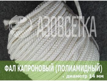 Фал капроновый (полиамидный) плетёный, диаметр 14 мм,  бухта 100 м