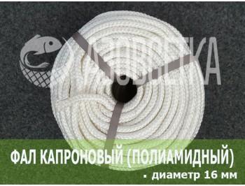 Фал капроновый (полиамидный) плетёный, диаметр 16 мм,  бухта 100 м
