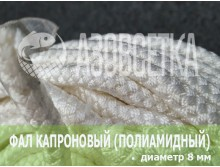 Фал капроновый, диаметр 8мм, бухта 100м