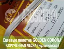 Сетеполотно Golden Corona, 40х0.14*4х75х150, скрученная леска