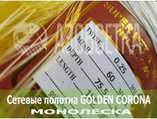 Полотно сетевое Golden Corona 60х0,25х75х150, монолеска