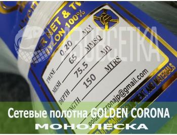 Полотно сетевое из монолески Golden Corona (Голден Корона)  65х0,20х75х150