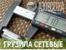 Сетевые грузила с разрезом для оснащения рыболовных сетей, 27 гр., (упаковка 50 шт.)