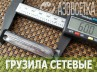 Сетевые грузила с разрезом для оснащения рыболовных сетей, 47 гр., (упаковка 50 шт.)