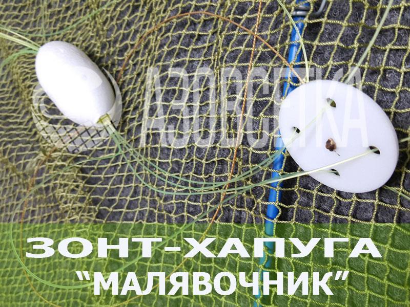 Хапуга рыболовный зонт изготовить своими руками 79