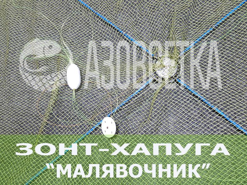 хапуга рыболовный зонт купить новосибирск