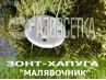 Малявочник (зонт-хапуга) на пружинах, размер 1,0х1,0м, ячейка 8мм (капрон)
