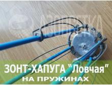 """Зонт-хапуга на пружинах """"Ловчая"""", диагональ 2м, яч. 22мм (леска)"""