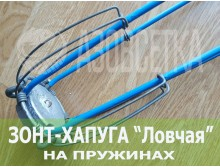 """Зонт-хапуга на пружинах """"Ловчая"""", диагональ 2м, яч. 20мм (леска)"""