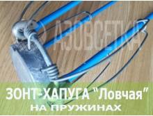 """Зонт-хапуга на пружинах """"Ловчая"""", диагональ 2м, яч. 8мм (капрон)"""