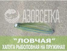 """Зонт-хапуга на пружинах """"Ловчая"""", диагональ 1,4м, яч. 20мм (леска)"""