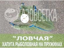 """Зонт-хапуга на пружинах """"Ловчая"""", диагональ 1,4м, яч. 18мм (капрон)"""