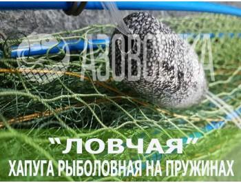 """Зонт-хапуга на пружинах """"Ловчая"""", размер 1,0х1,0м, ячейка 12мм (капрон)"""