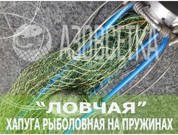 """Зонт-хапуга на пружинах """"Ловчая"""", размер 1,3х1,3м, ячейка 24мм (капрон)"""