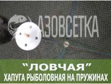 """Зонт-хапуга на пружинах """"Ловчая"""", диагональ 1,4м, яч. 8мм (капрон)"""