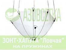 """Зонт-хапуга на пружинах """"Ловчая"""", диагональ 1,4м, яч. 24мм (капрон)"""
