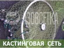 Сеть кастинговая с большим кольцом, д.3,6м (капрон)