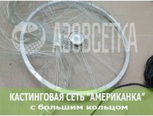 Сеть кастинговая с большим кольцом, д.4,5м (леска)