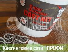 """Сеть-парашют """"Super Spreader"""" D-4,88м / яч.25мм (свинцовая цепочка)"""