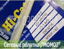 Сетеполотно MOMOI 105х0,2*6х75х150, скрученная леска