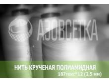 Нить крученая полиамидная 187текс*12, бобина 1,5кг