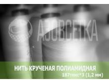 Нить крученая полиамидная 187текс*3, бобина 1,5кг