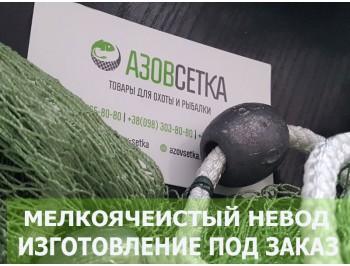 """Невод мелкоячеистый рыболовный """"МОЛЕК-5/1,8"""", ячейка 6,5мм, (хамсарос)"""