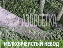 "Невод мелкоячеистый ""МОЛЕК-10/2"", ячейка 6,5мм, (хамсарос)"