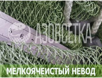 """Невод мелкоячеистый рыболовный """"МОЛЕК-10/2"""", ячейка 6,5мм, (хамсарос)"""