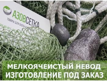 """Невод мелкоячеистый рыболовный """"МОЛЕК-10/1,8"""", ячейка 10мм, (хамсарос)"""