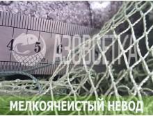 "Невод мелкоячеистый ""МОЛЕК-7/2"", ячейка 6,5мм, (хамсарос)"
