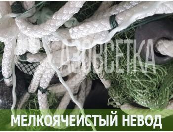 """Невод мелкоячеистый рыболовный """"МОЛЕК-7/1,8"""", ячейка 6,5мм, (хамсарос)"""