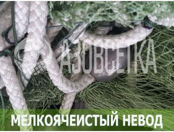 """Невод мелкоячеистый рыболовный """"МОЛЕК-5/2"""", ячейка 6,5мм, (хамсарос)"""