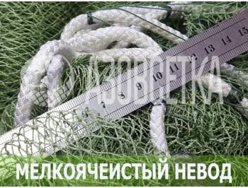 """Невод мелкоячеистый рыболовный """"МОЛЕК-7/1,8"""", ячейка 10мм, (хамсарос)"""