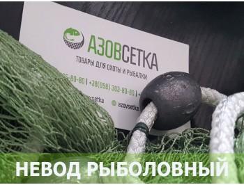 """Невод рыболовный """"СТАНДАРТ-10/1,8"""", ячейка 24/18, нить 0,8мм"""