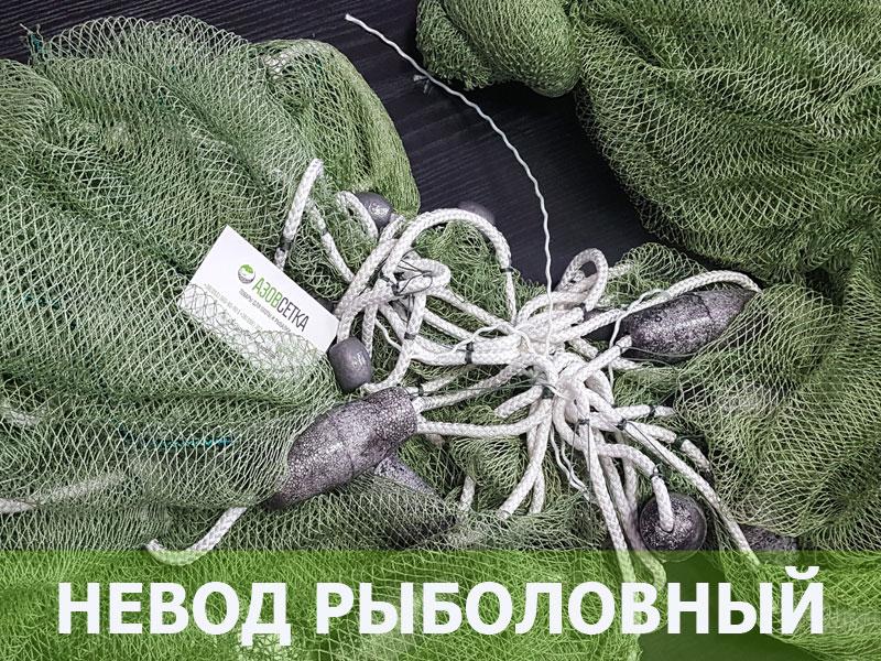 бредень невод рыболовные купить