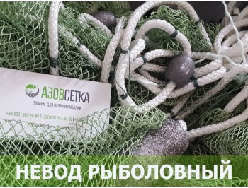 """Невод рыболовный """"СТАНДАРТ-5/1,8"""", ячейка 24/18, нить 0,8мм"""