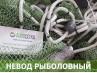"""Невод рыболовный """"СТАНДАРТ-7/1,8"""", ячейка 24/18, нить 0,8мм"""