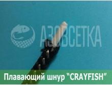 """Плавающий шнур """"CrayFish"""", плавучесть 5г/м"""