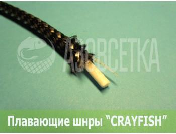 """Плавающий (поплавочный) шнур """"CrayFish"""", плавучесть 9 г/м"""