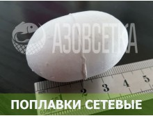 Поплавок сетевой 45мм, диаметр 25мм, белый