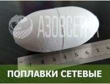 Поплавок сетевой 70мм, диаметр 35мм, белый