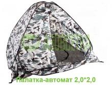 Палатка для зимней рыбалки (автомат), размер 2,0х2,0 м