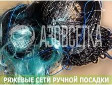 Трехстенка ручной посадки (леска), яч. 80/0,23мм, размер 1,5м/50м (плав/груз шнур)