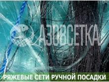 Трехстенка ручной посадки (леска), яч. 50/0,18мм, размер 1,5м/50м (плав/груз шнур)