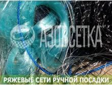 Трехстенка ручной посадки (леска), яч. 40/0,18мм, размер 1,5м/50м (плав/груз шнур)