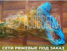 Трехстенка ручной посадки (леска), яч. 55/0,18мм, размер 1,5м/50м (поплавок/грузок)