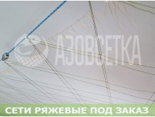 Трехстенка ручной посадки (леска), яч. 60/0,18мм, размер 1,5м/50м (поплавок/грузок)